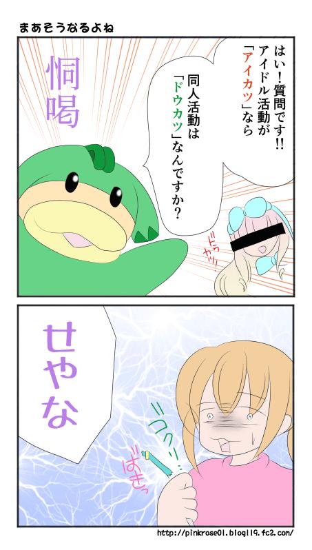 同人活動ドウカツ!な漫画