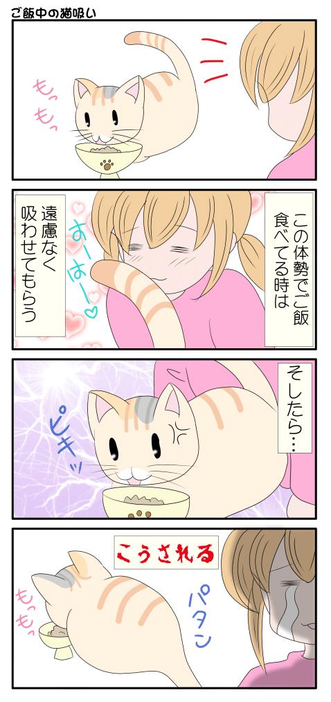 しっぽや頭とかいい匂いがする猫の漫画