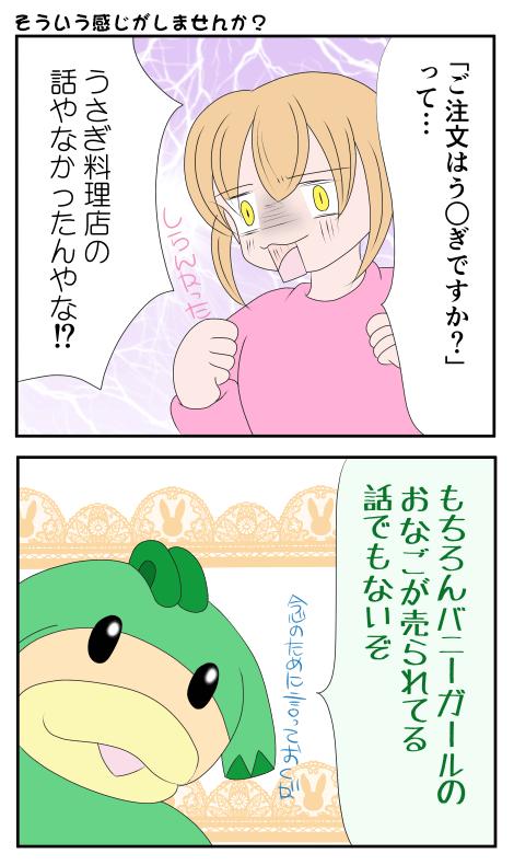 うさぎですか?の漫画