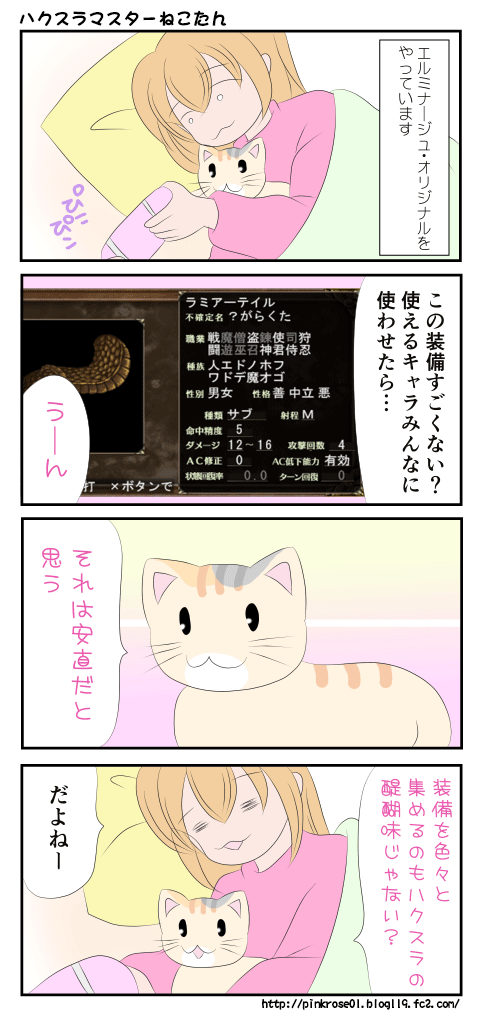 ハクスラマスターな猫の漫画
