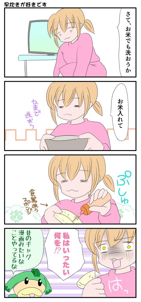 お米を炊く漫画