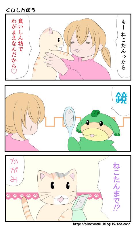 くいしんぼうの猫の漫画