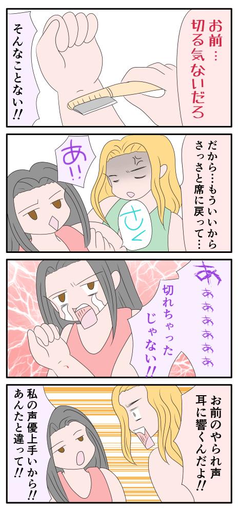 ディアブロ漫画3枚目