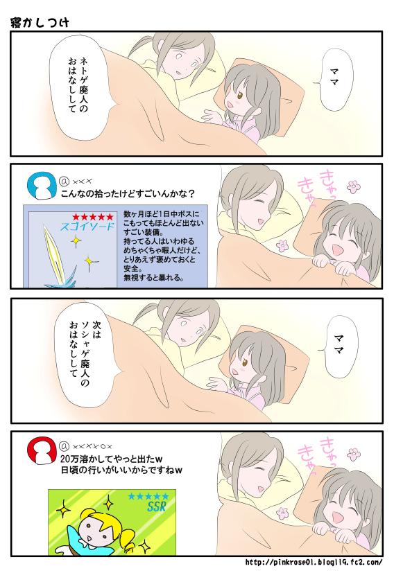 子供を寝かしつける漫画