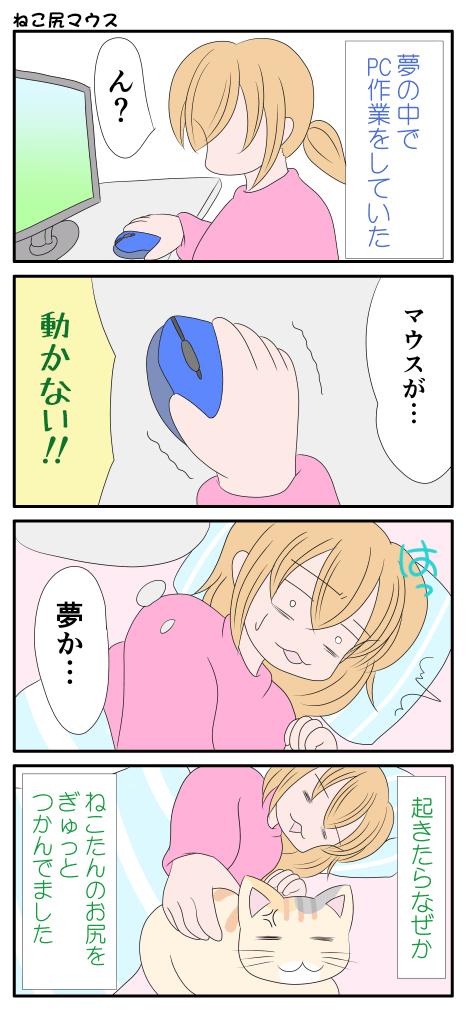 起きた時は手が温かかったです(゚∀゚)