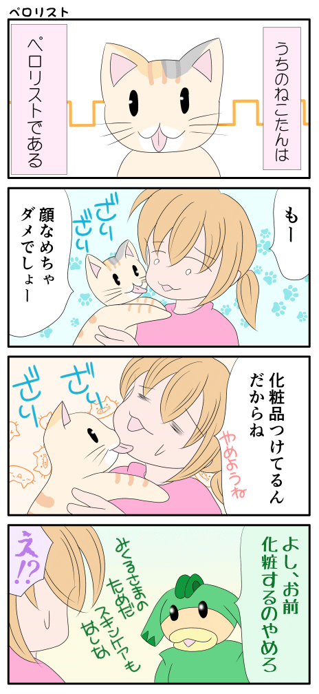 猫が毛繕いをしてくれる漫画