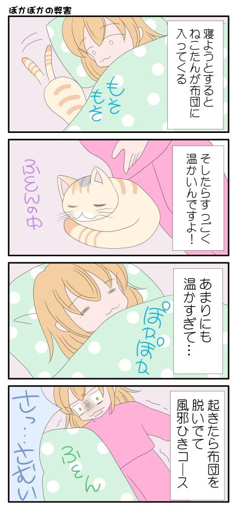 めちゃ暖かい漫画