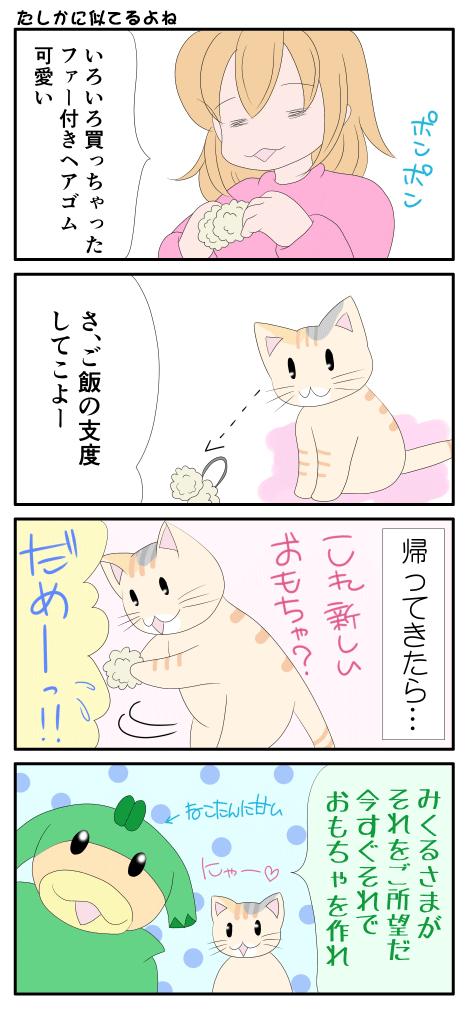 どうやらヘアゴムが好きな猫漫画