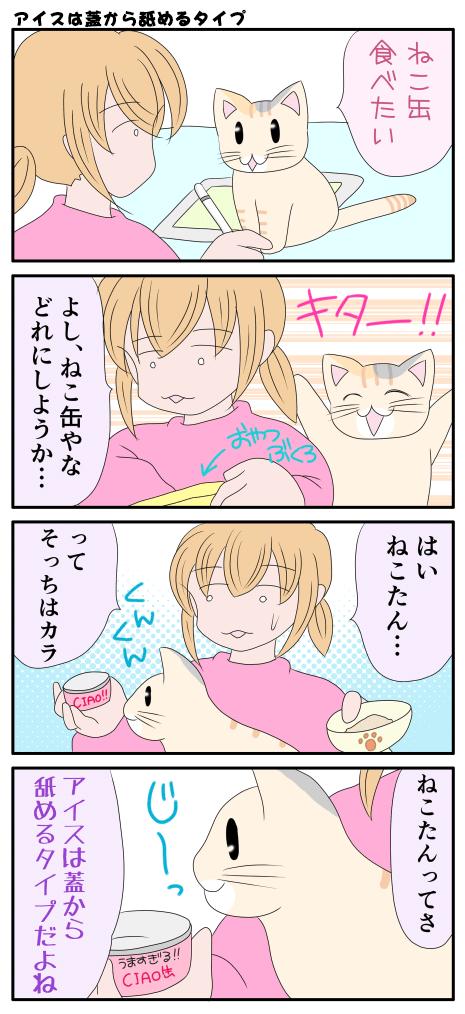 チャオシリーズ愛好会の漫画