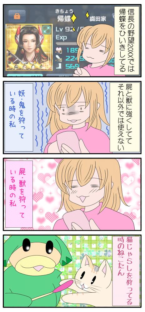 帰蝶を愛でる漫画