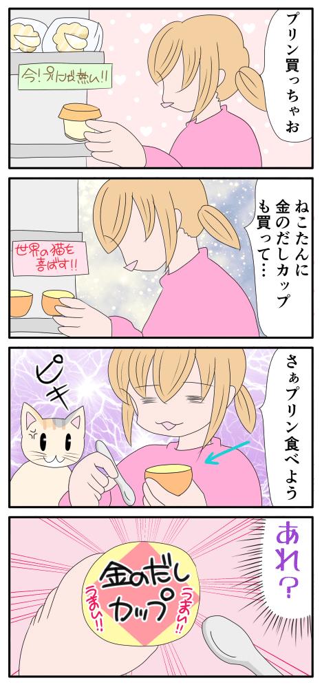 プリンを食べようとした漫画