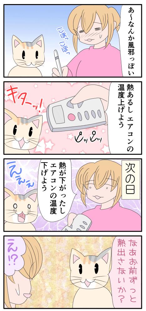 違いがわかる猫の漫画