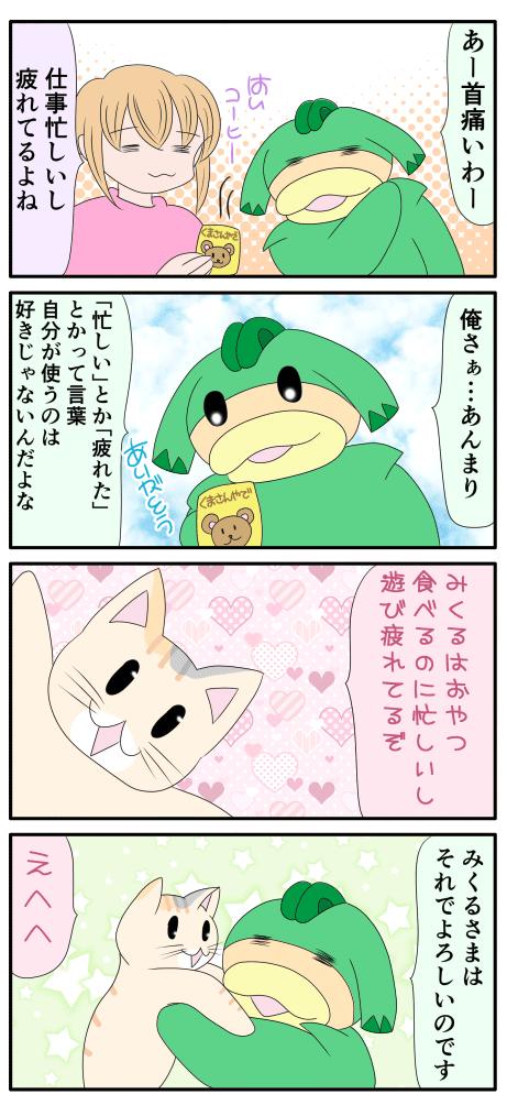 疲れた猫の漫画