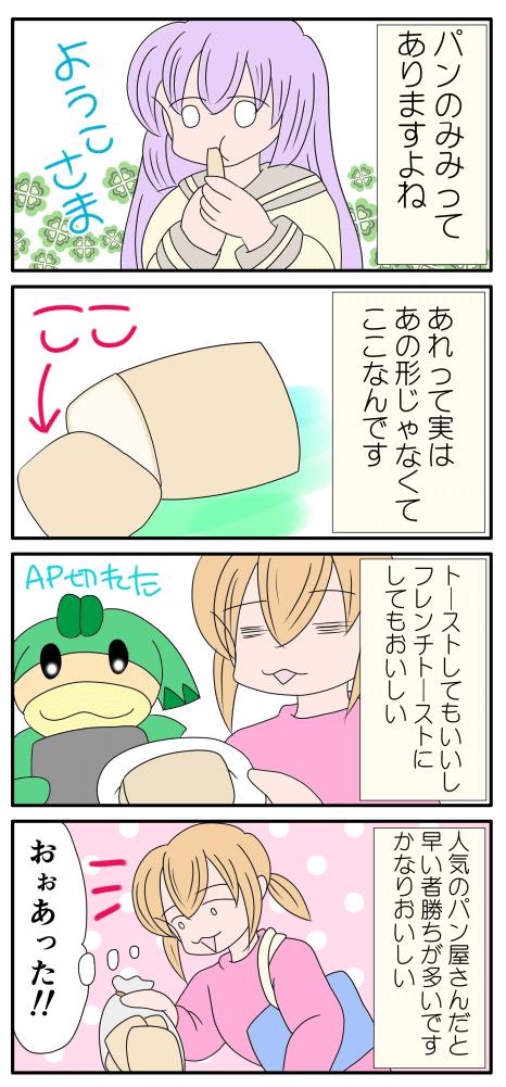葉子様が可愛い漫画