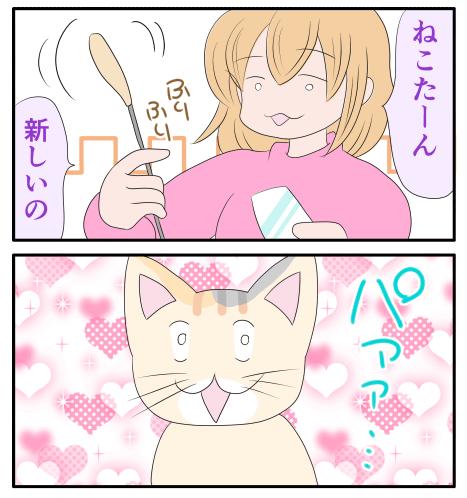 喜ぶ猫の漫画