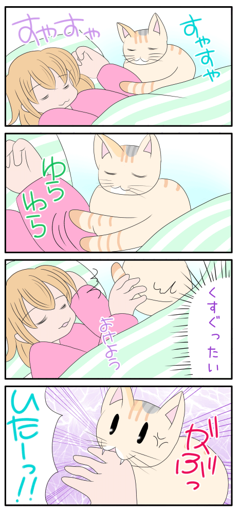 眠り猫の漫画