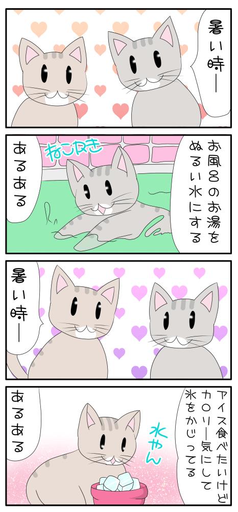 暑さを語る漫画