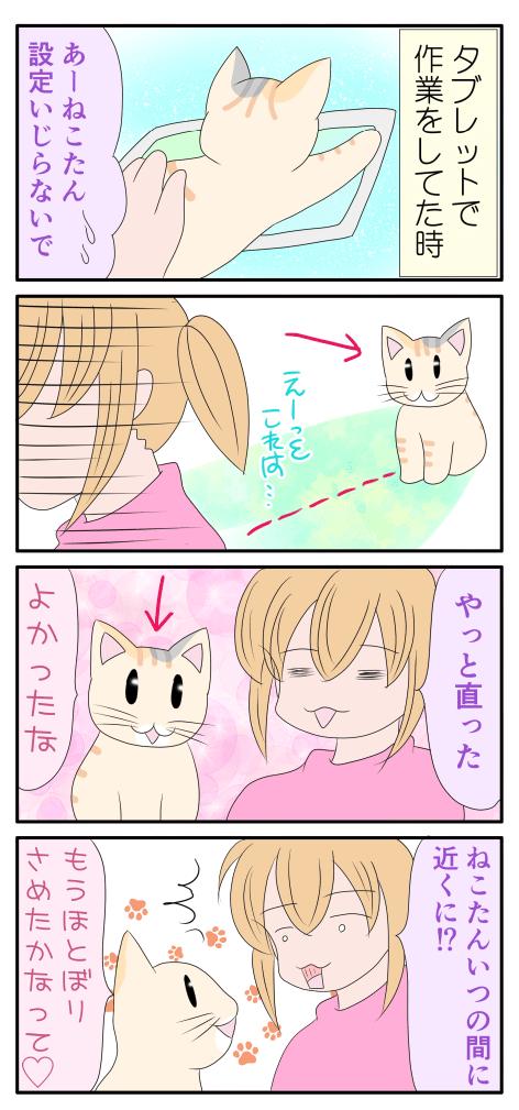 猫様が可愛い漫画