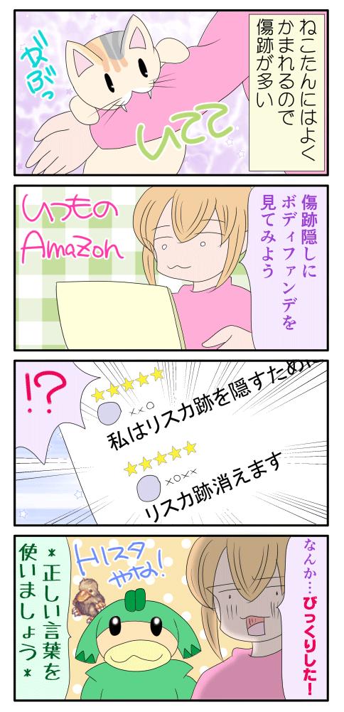びっくりする漫画