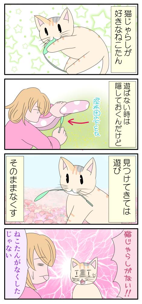 猫じゃらしが好きな猫の漫画