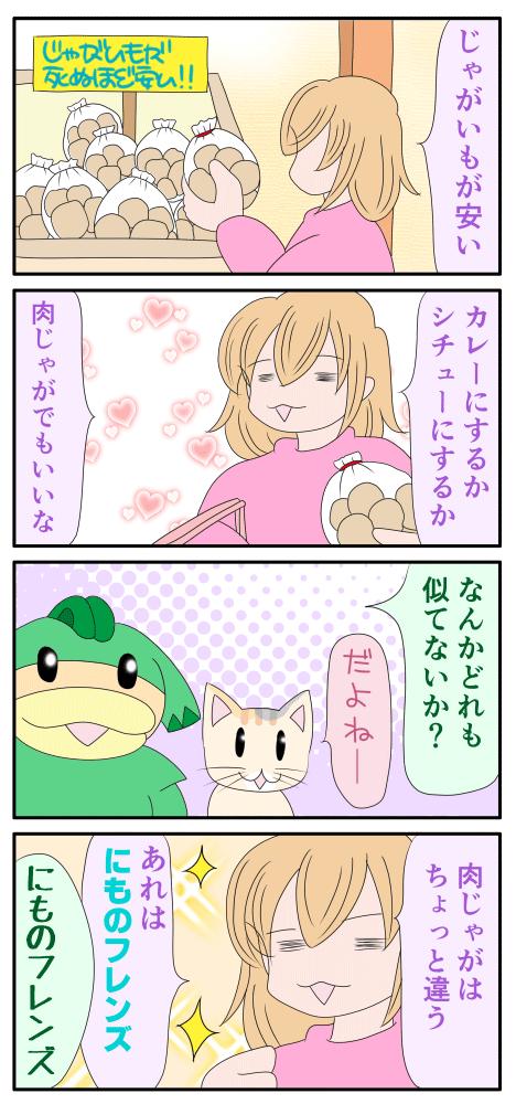 煮物の漫画