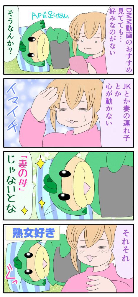 おすすめする漫画