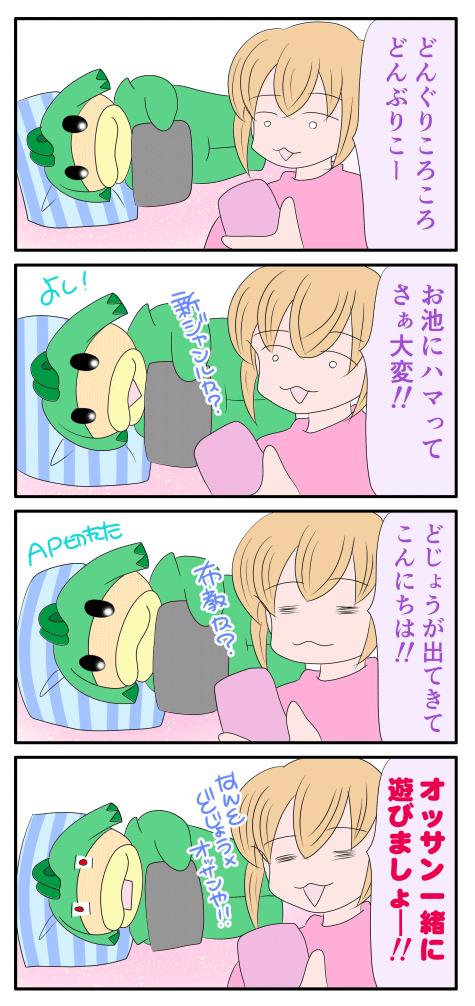歌う腐女子の漫画