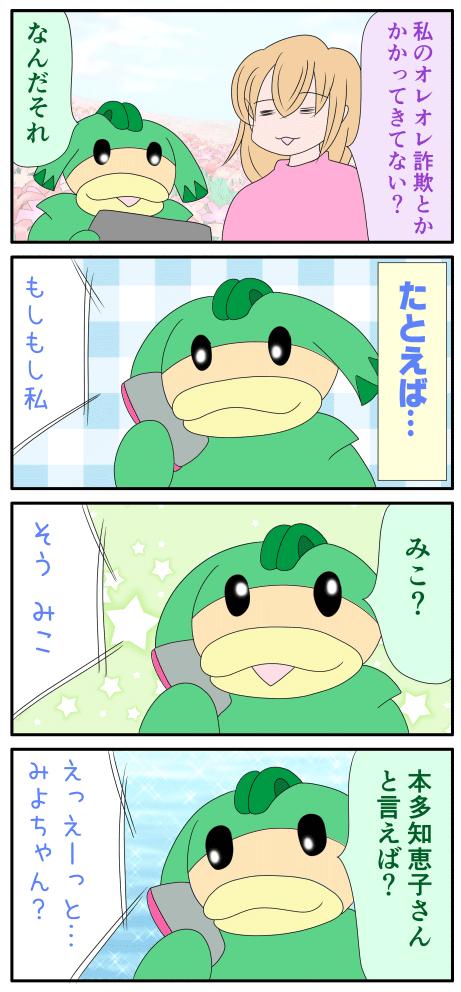 オレオレ詐欺に引っかからない漫画1