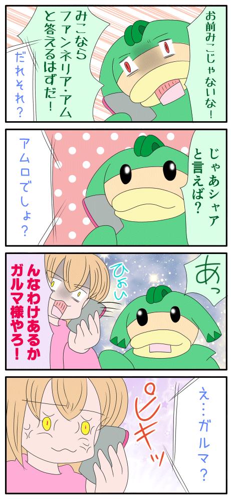 オレオレ詐欺に引っかからない漫画2