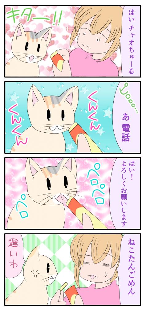 おやつを待つ猫の漫画