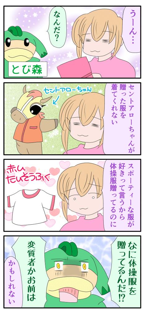プレゼントする漫画