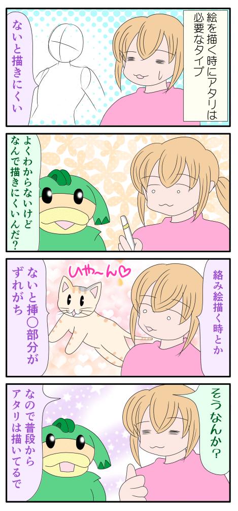 描いている漫画