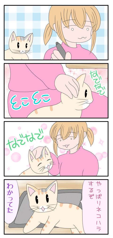 撫でられる猫の漫画