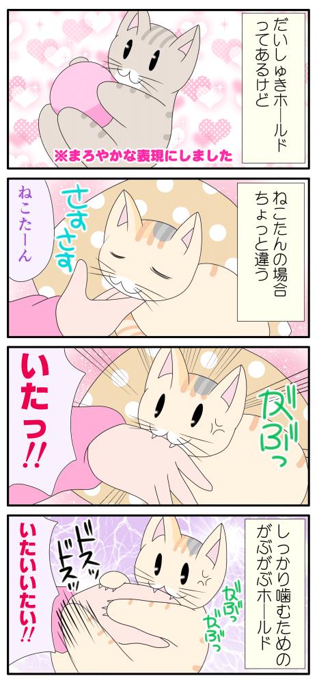 猫の習性についての漫画