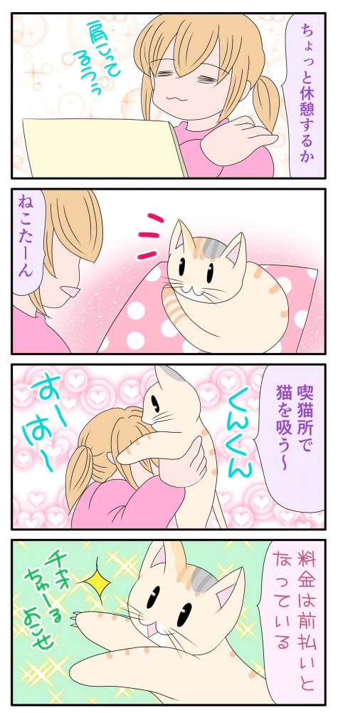 喫猫所の漫画