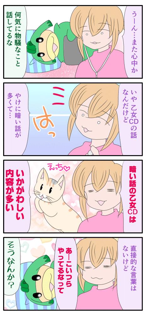乙女CDを語る漫画