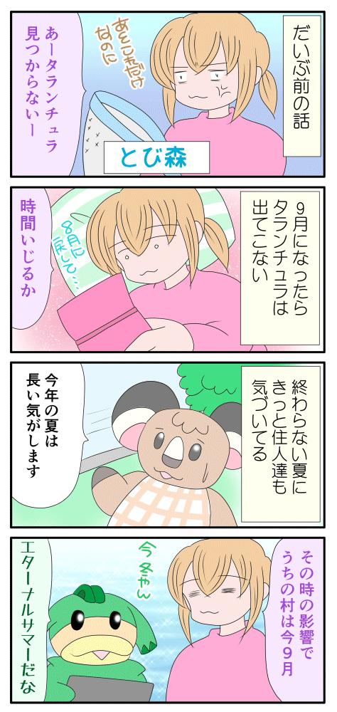 終わらない夏の漫画