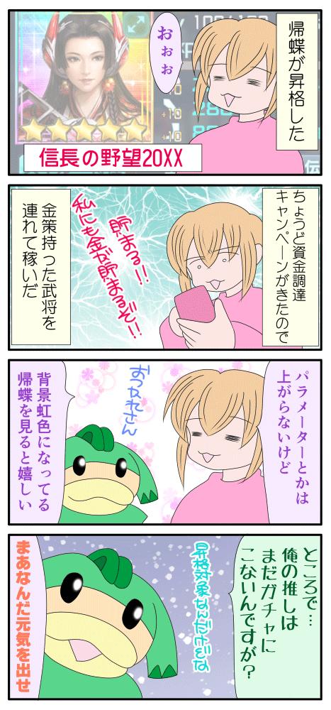 星5になった帰蝶を祝う漫画