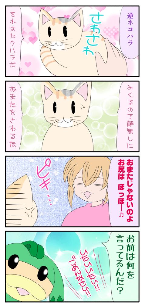 逆ネコハラの漫画