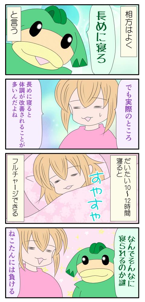 長めに寝る漫画