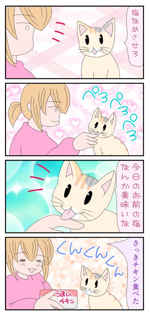 ぺろぺろする漫画