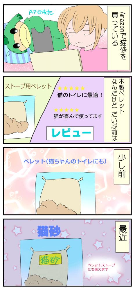 猫砂を考える漫画