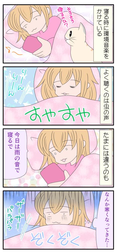 睡眠時の音楽の漫画