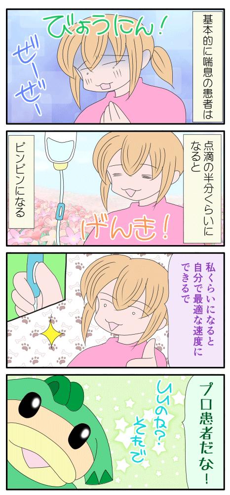 患者な漫画