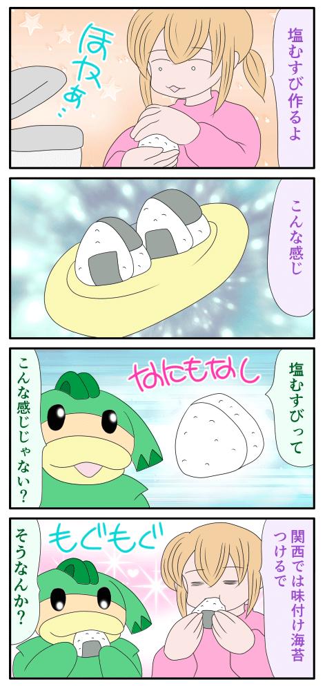 おむすびを作る漫画
