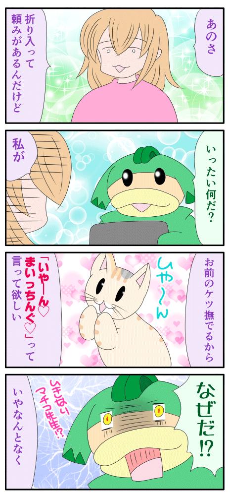 バラ色の漫画