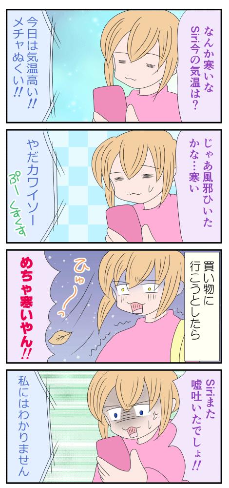 風邪と気温を考える漫画