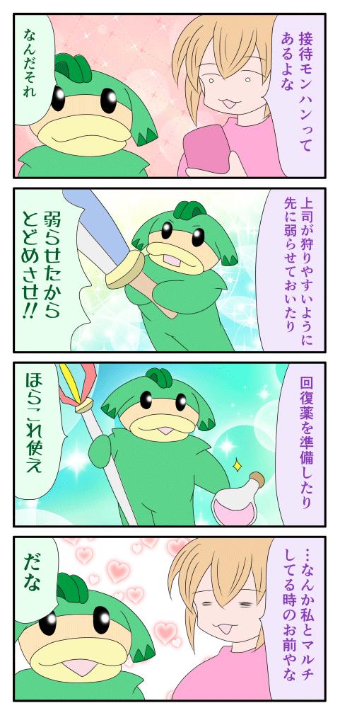 接待する漫画