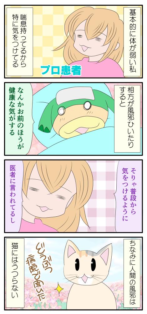 風邪をひいてない漫画