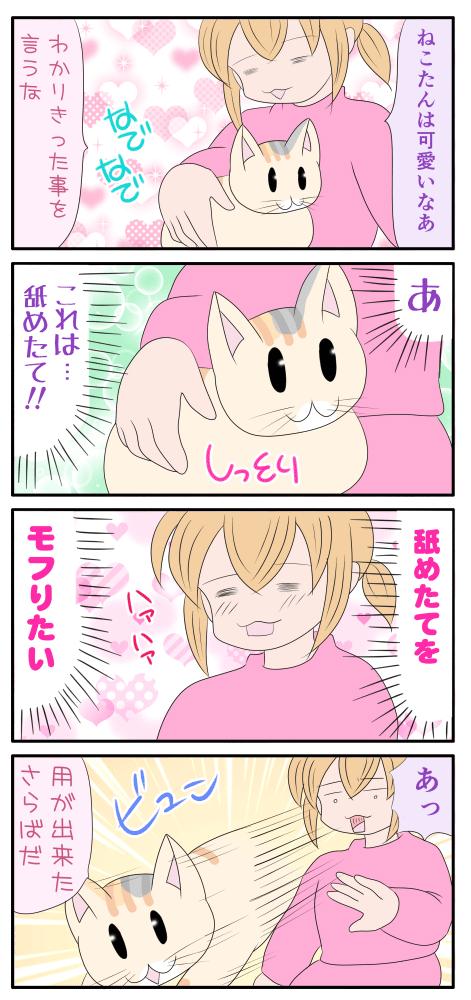 猫をモフりたい漫画